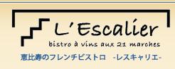 L'Escalier -フレンチビストロ レスキャリエ-